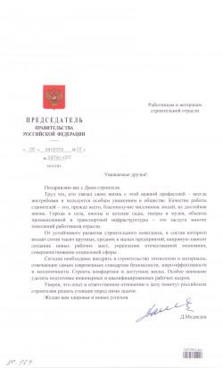 Поздравление Председателя Правительства России Д.А.Медведева сДнем строителя